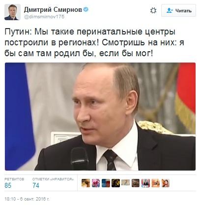 """Путин переплюнул Медведева в остроумии: """"Если бы я мог, то я бы с удовольствием родил…"""""""