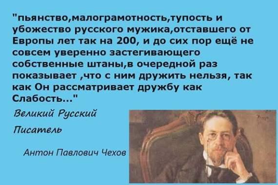 Чехов о свиньях и украинцах (цитаты)