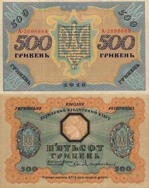 Краткая история УНР