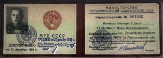 Путин возвращает МГБ