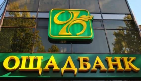 Ощадбанк выиграл суд против Сбербанка РФ