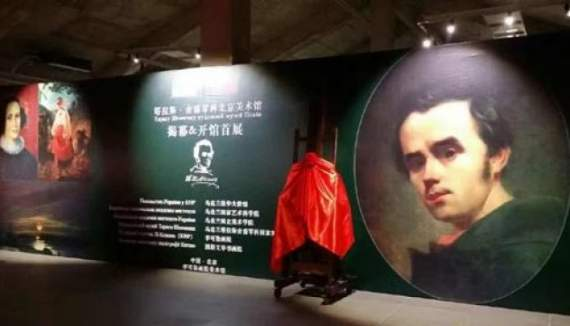 В Пекине открыли музей-галерею Тараса Шевченко