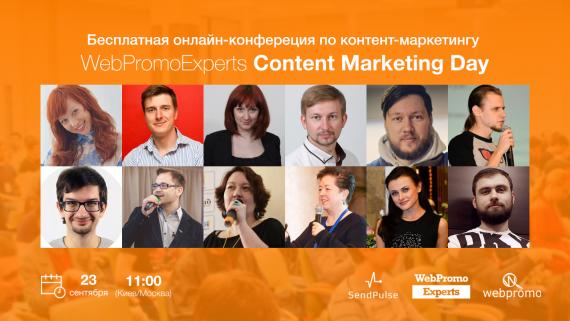 Webpromoexperts приглашает на бесплатную онлайн-конференцию по контент-маркетингу