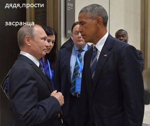 Нью-Йоркер: Обама на G-20 назвал Путина ослом