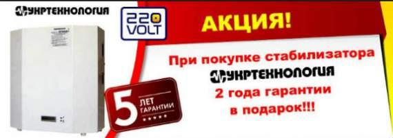 Онлайн-магазин 220Volt объявил о продлении скидок на стабилизаторы напряжения