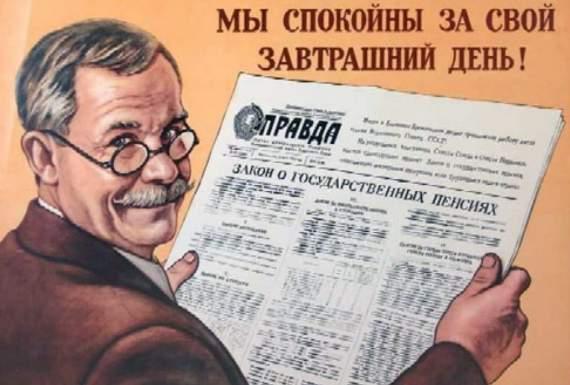 """Минфин РФ предложил лишить пенсии """"состоятельных стариков"""""""