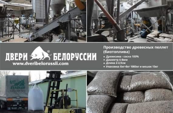 Компания «Двери Белоруссии» наладила сопутствующее производство древесных пеллет