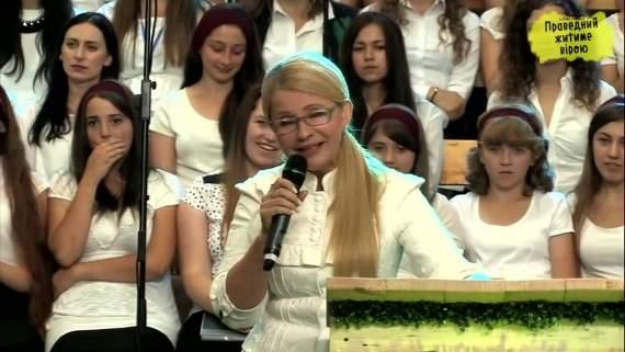 Проповедь Юлии Тимошенко /Видео/