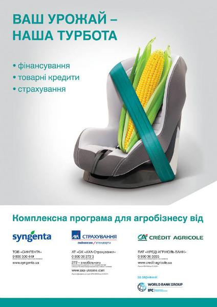 АХА Страхование: представители агробизнеса смогут воспользоваться новым страховым продуктом