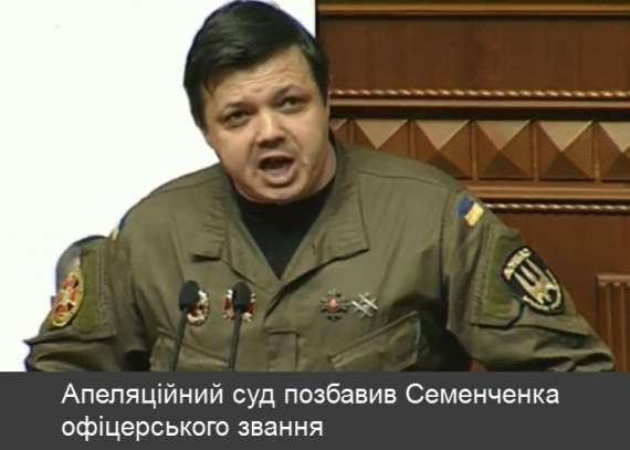 Отставной козы барабанщик – суд лишил Семенченко звания майора