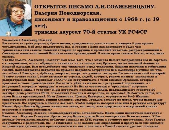 Письмо В. Новодворской Солженицину