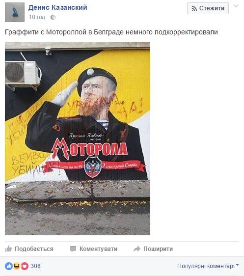 В Сербии подправили граффити руцкаму херою Моторыле