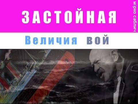 """Гениально!   Мирко Саблич — """"Величия Вой"""" /Русская застойная/"""