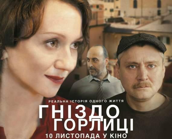 Avahost.ua выступила одним из спонсоров при создании фильма