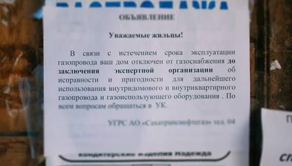 В Якутске начали отключать от газоснабжения многоквартирные дома