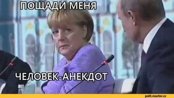 Путин рассказал Меркель пошлый анекдот. Реакцию немки стоит видеть! ВИДЕО