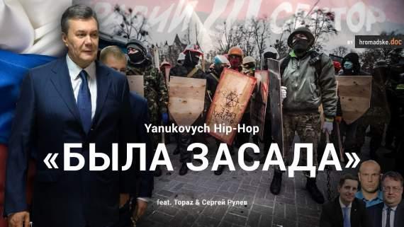"""""""Была засада – я воскрес!"""" /Yanukovych Hip-Hop – по следам ростовских откровений/"""