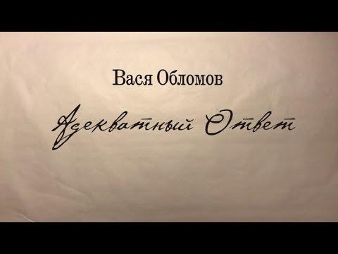 Вася Обломов – Адекватный ответ /Видео/