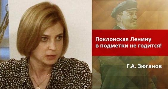Российские коммунисты заподозрили Поклонскую в слабоумии