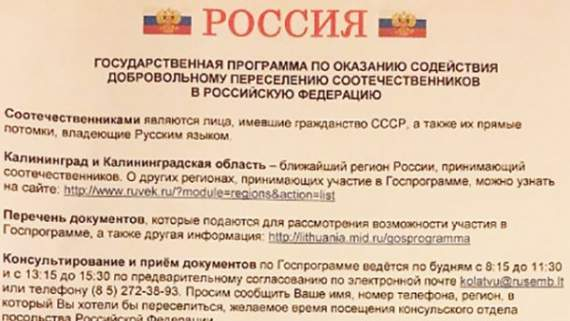 """""""Зарплата 430 евро"""": Россия рассылает жителям Вильнюса приглашение о переселении в РФ (фото)"""