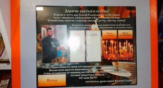 Заказать молитву он-лайн можно за 10 гривен через терминал, – УПЦ КП