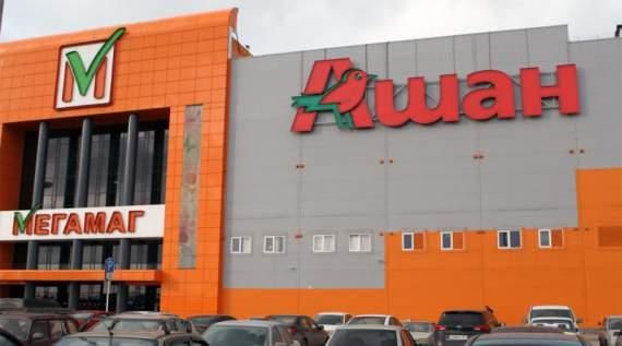 Сеть магазинов «Ашан» отказалась от продукции «Рошен» (фото)