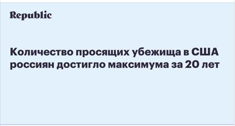 Рекорды эмиграции: из России бегут как никогда, — блогер