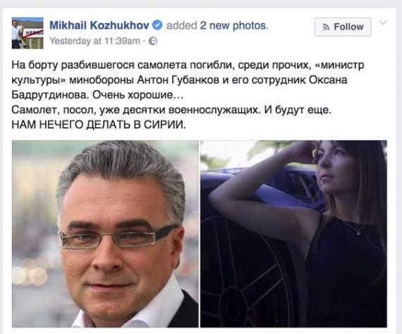"""""""Самолет, посол, десятки военнослужащих. И будут еще. Нам нечего делать в Сирии"""", — экс-пресс-секретарь Путина"""