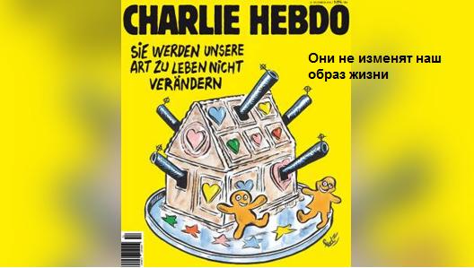 Известный французский журнал Charlie Hebdo опубликовал карикатуру на теракт на рождественской ярмарк