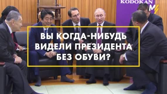 Плешивый перенервничал: Путин в носках с каблуками рассмешил сеть ВИДЕО