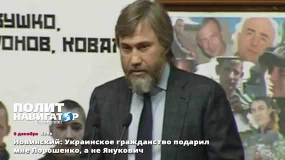 """""""Порошенко тоже член """"преступной"""" группировки"""", – Новинский утверждает, что Янукович дал ему гражданство по просьбе нынешнего Президента. ВИДЕО"""