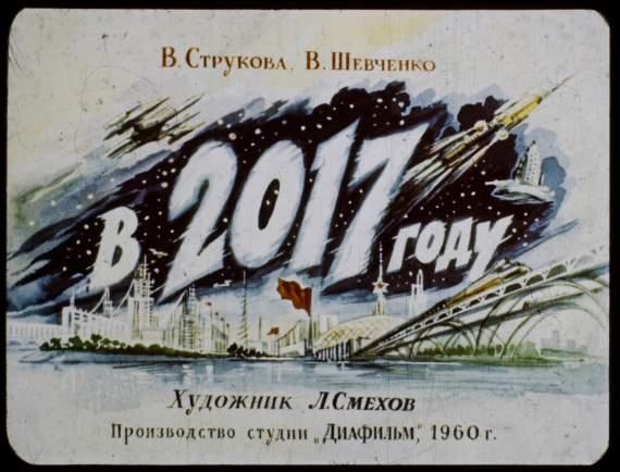 2017-й год глазами советских людей из 1960-го года