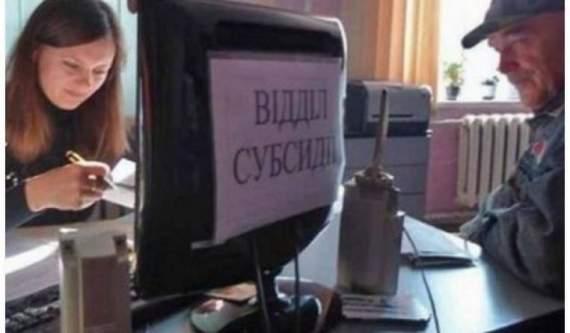 В Украине поменяют систему начисления субсидий: к чему готовиться