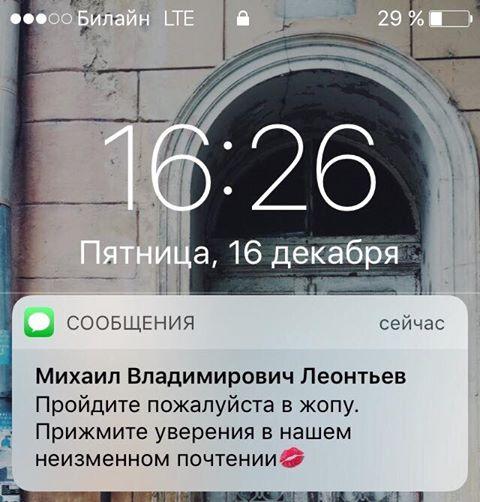 """Еще один роспропагандон зашкварился. Леонтьев: """"Пройдите, пожалуйста, в жопу"""""""