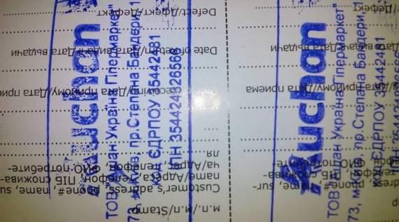 Покупець попередив про шахрайство в київському гіпермаркеті