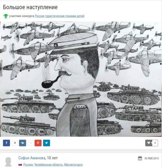 Welcome to Russia! Недетские детские рисунки