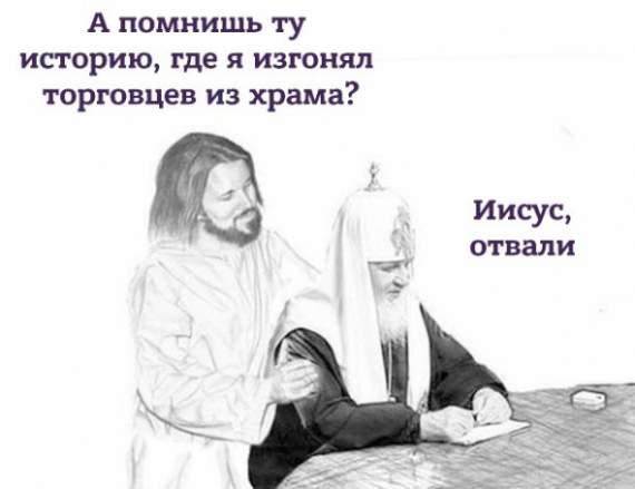 Отмыв денег: Арбитраж разрешил РПЦ отдать половину долга фирме.. молитвами