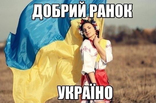 Доброго ранку, країно! 8 причин остаться жить в Украине (инфографики)