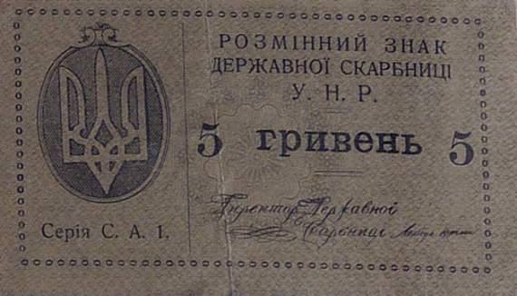 98 лет назад, 4 января, Украина ввела гривну