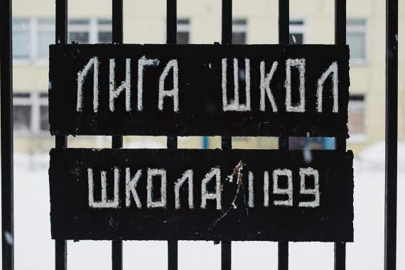 В Москве директор школы и его зам 25 лет домогались учениц