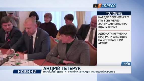 """""""Повела людей на смерть"""": Савченко спровоцировала перепалку в Раде (видео)"""