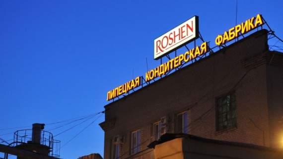 Московский суд оставил под арестом имущество фабрики Roshen в Липецке
