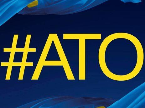 Зведення прес-центру штабу АТО на ранок 06.02.17