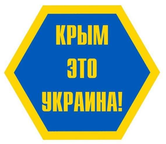 Началось вещание украинского радио на украинский Крым