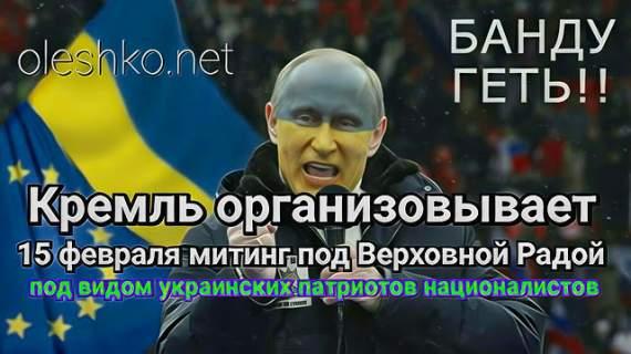 Кремлевская агентура под видом националистов 15/20 февраля готовит митинги под Радой!
