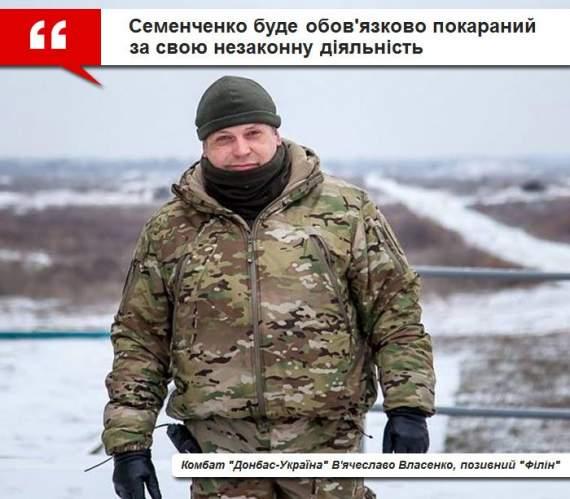 Комбат АТО: Семенченко буде обов'язково покараний за незаконну діяльність