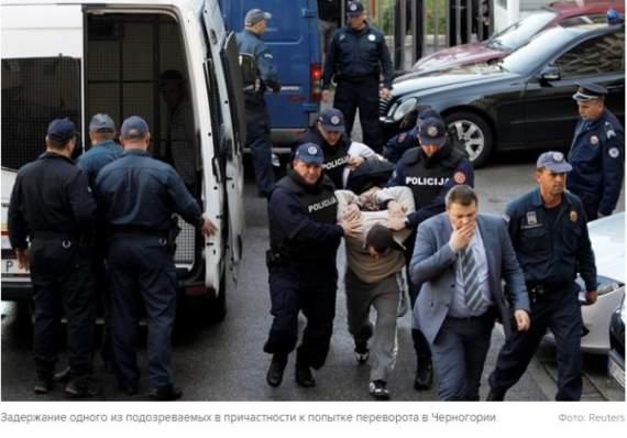 Причастность России к попытке государственного переворота в Черногории