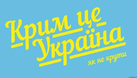 На Крыме продолжают расклеивать листовки от имени партизан