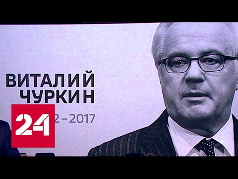 В России возложиои ответственность за смерть Чуркина на… американских журналистов