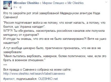 Предатель: бойцы АТО непустили Савченко навоенный завод